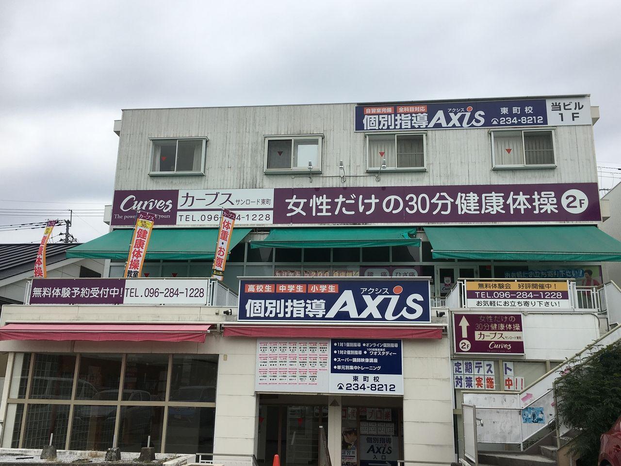熊本市東区東町にあるサンロードシティ熊本にあるCurvesとAxis