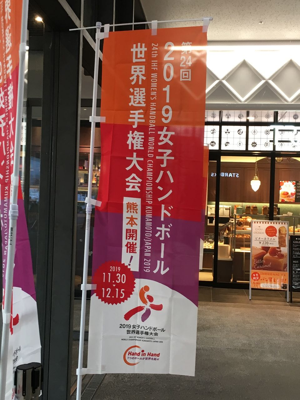 熊本駅にたてられている女子ハンドボール世界大会ののぼり旗