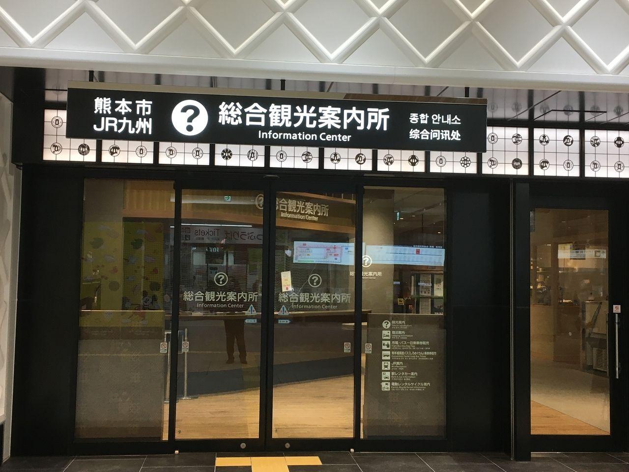 熊本駅総合案内所
