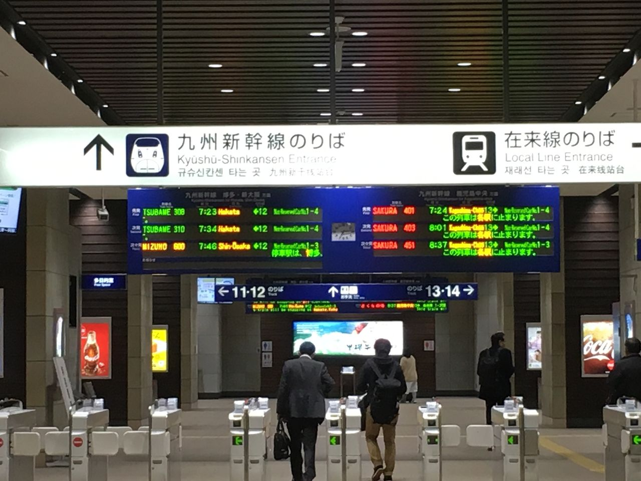 熊本駅新幹線の改札口