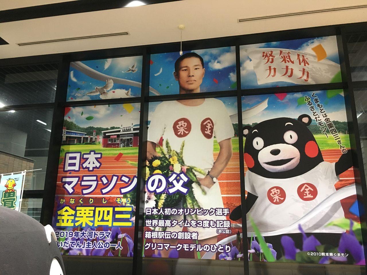 熊本駅に掲示されている日本マラソンの父金栗四三の広告