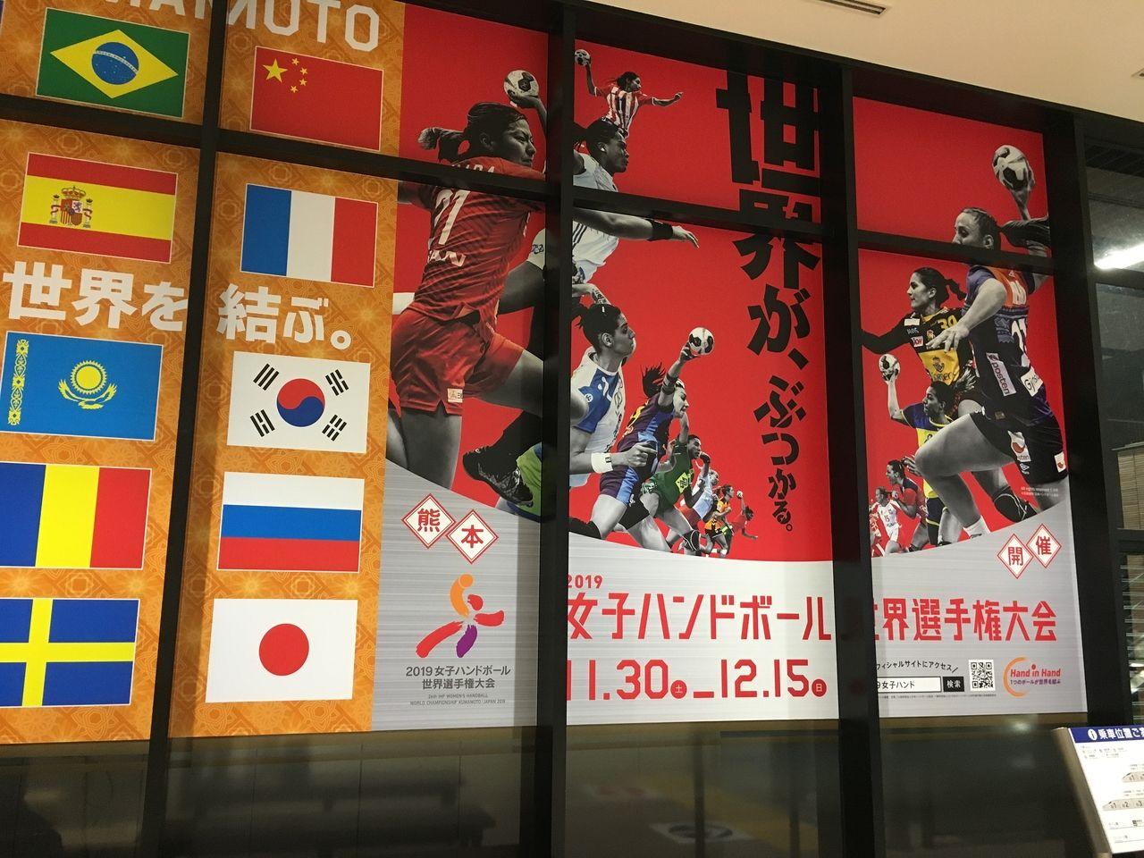 熊本駅に掲示されている女子ハンドボール世界大会の広告