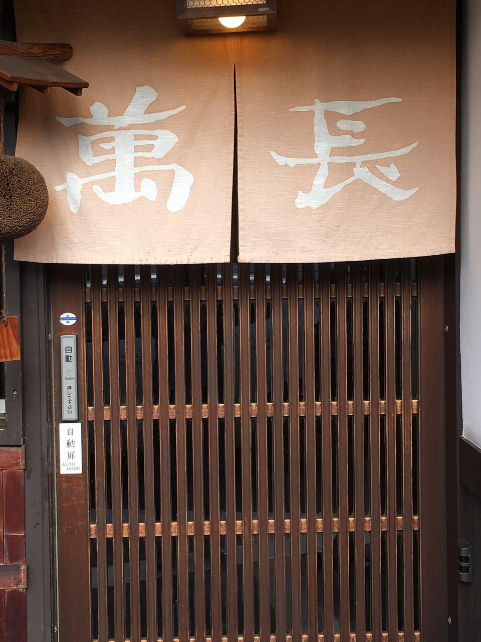 京都にある日本料理の店「萬長」