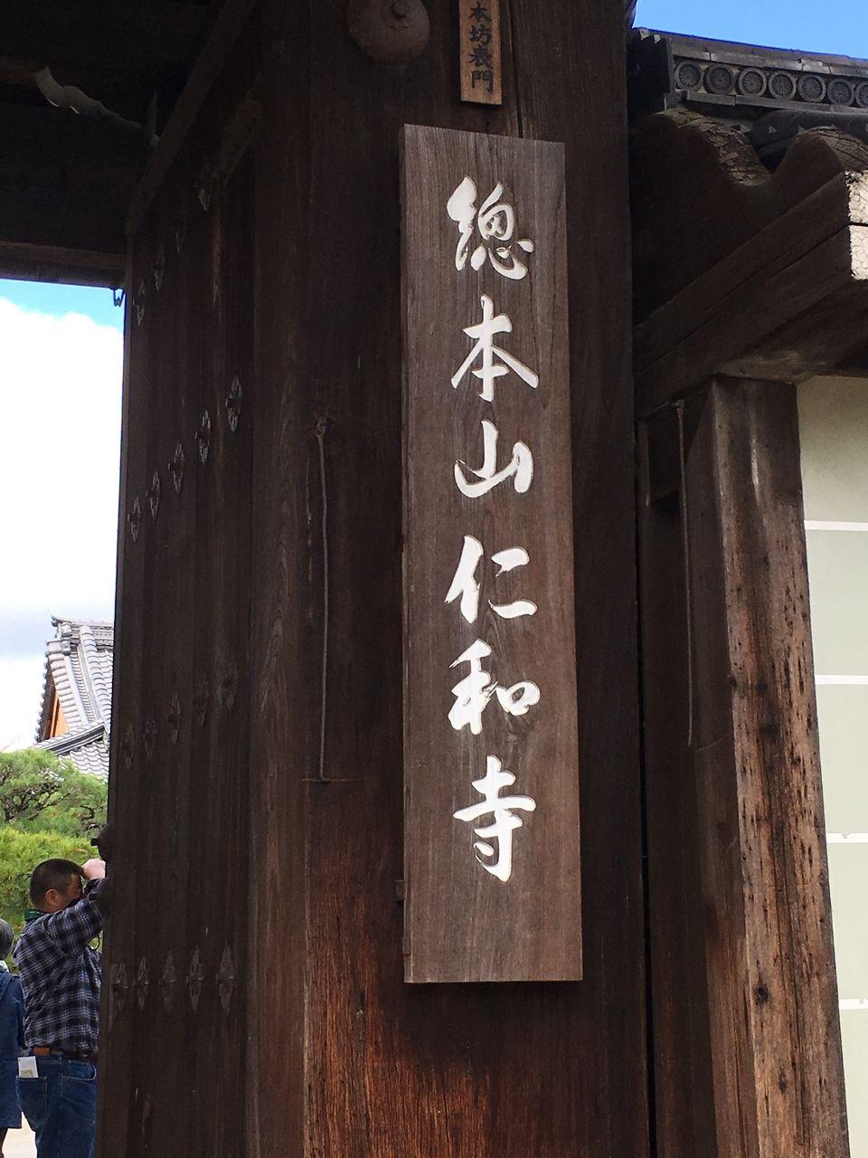 京都にある日本料理の店「萬長」さんのお店の近くにある「仁和寺」本坊表門