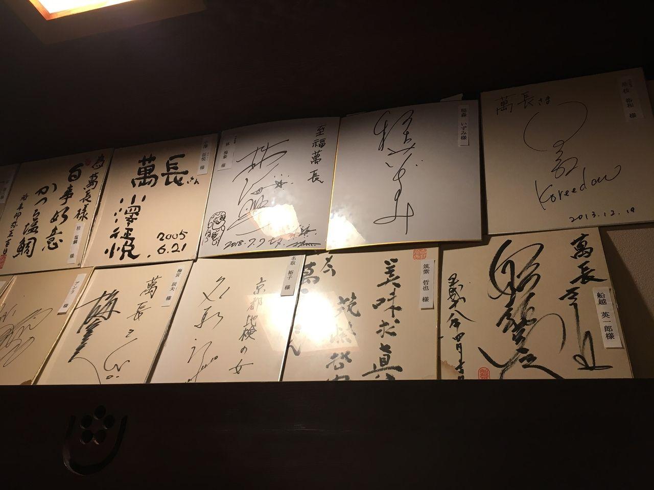 京都にある日本料理の店「萬長」さんの店内に飾られている色紙