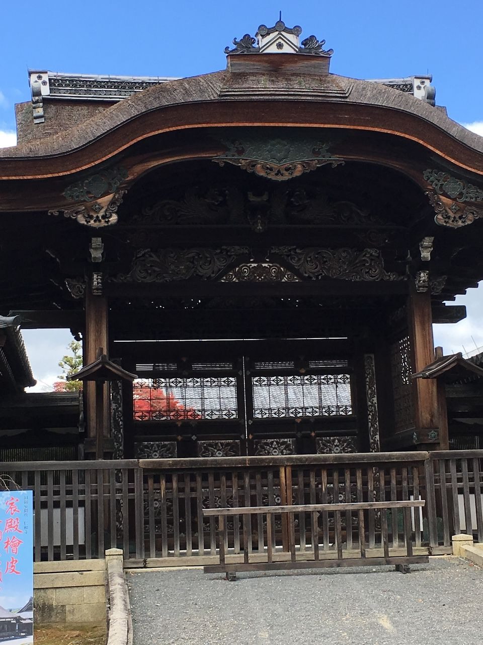 檜皮の宸殿