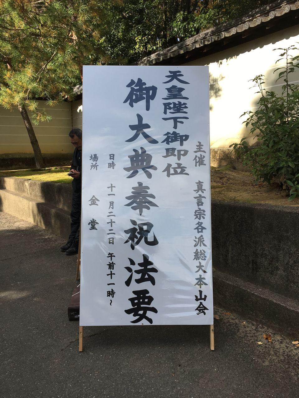 「天皇陛下御即位御大典奉祝法要」の立て看板