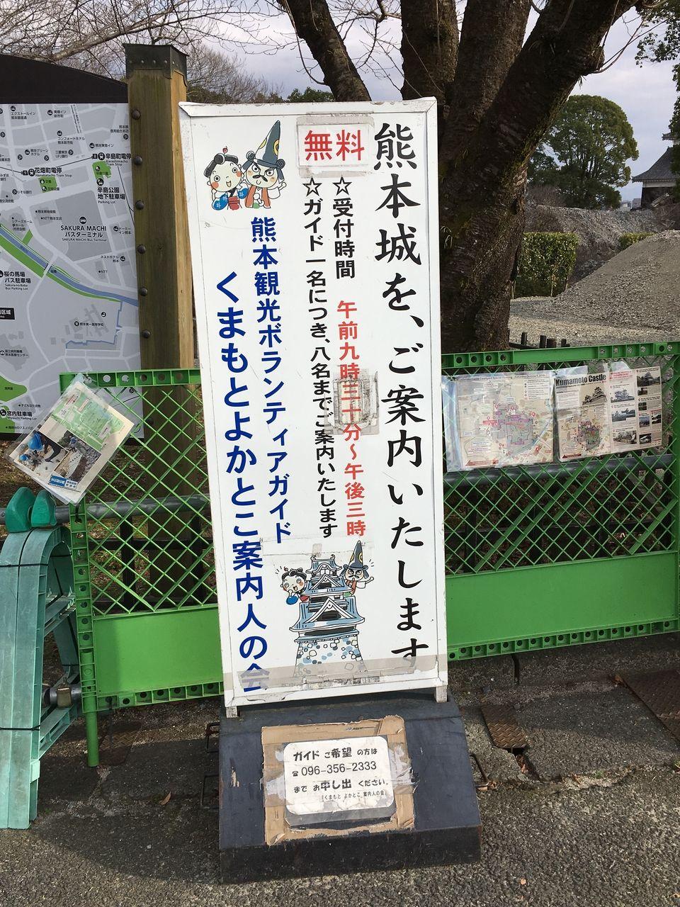 熊本観光ボランティアガイド くまもとよかとこ案内人の会の案内板