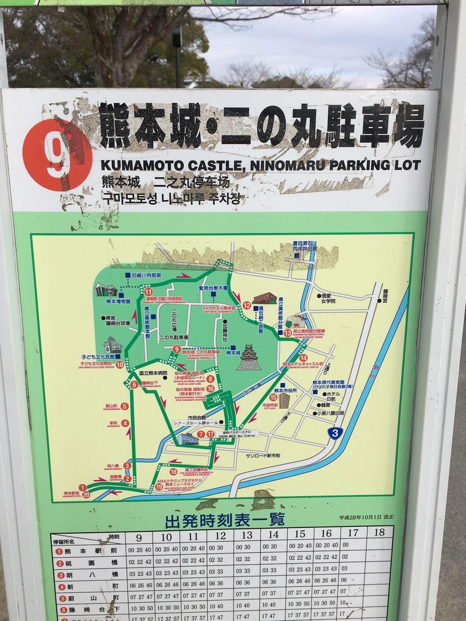周遊バスの熊本城・二の丸駐車場の停留所看板