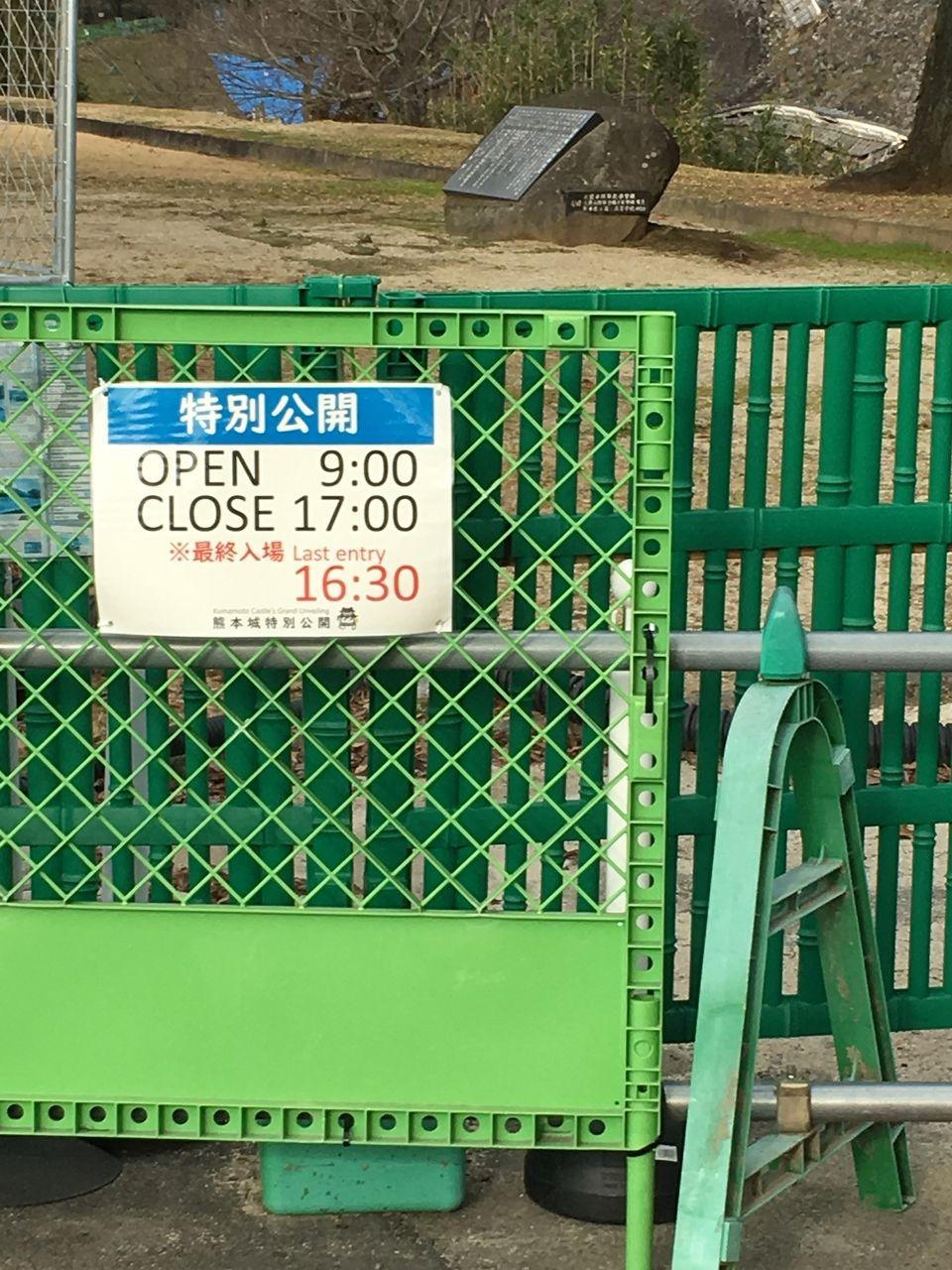 熊本城の特別公開の公開時間の案内