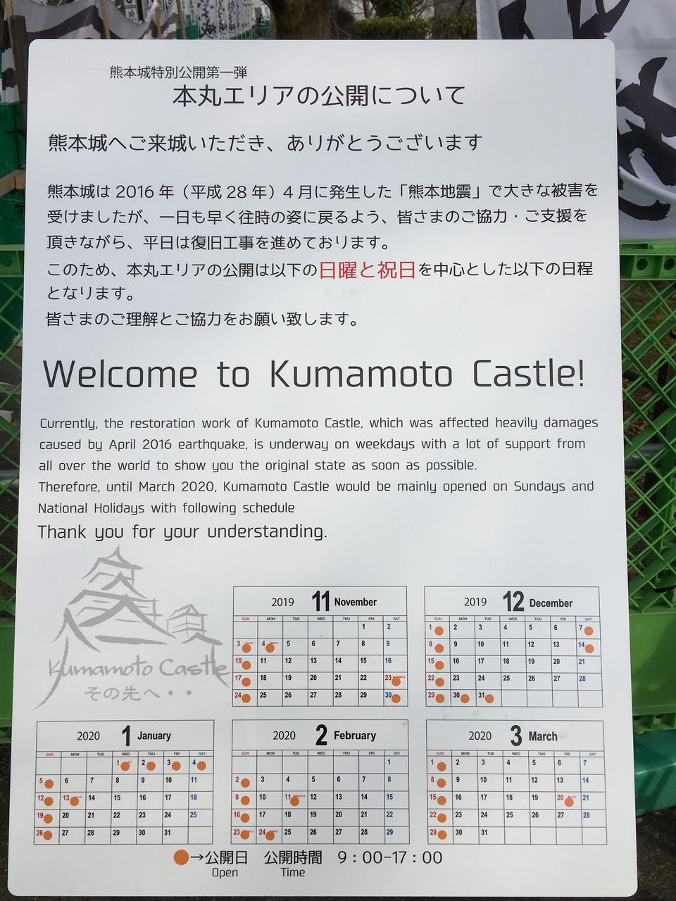 熊本城本丸エリアの公開についての案内板