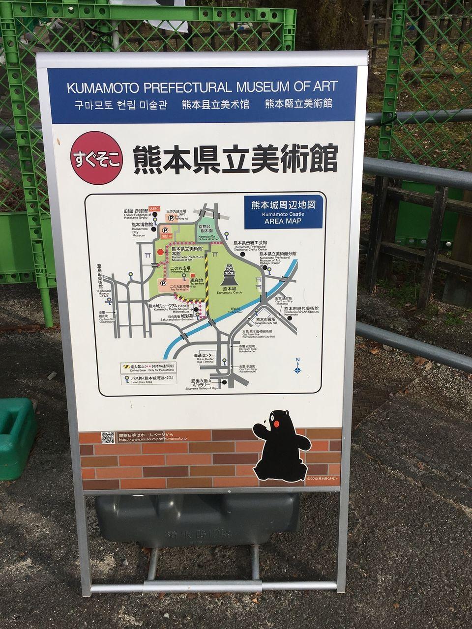熊本県立美術館の案内看板