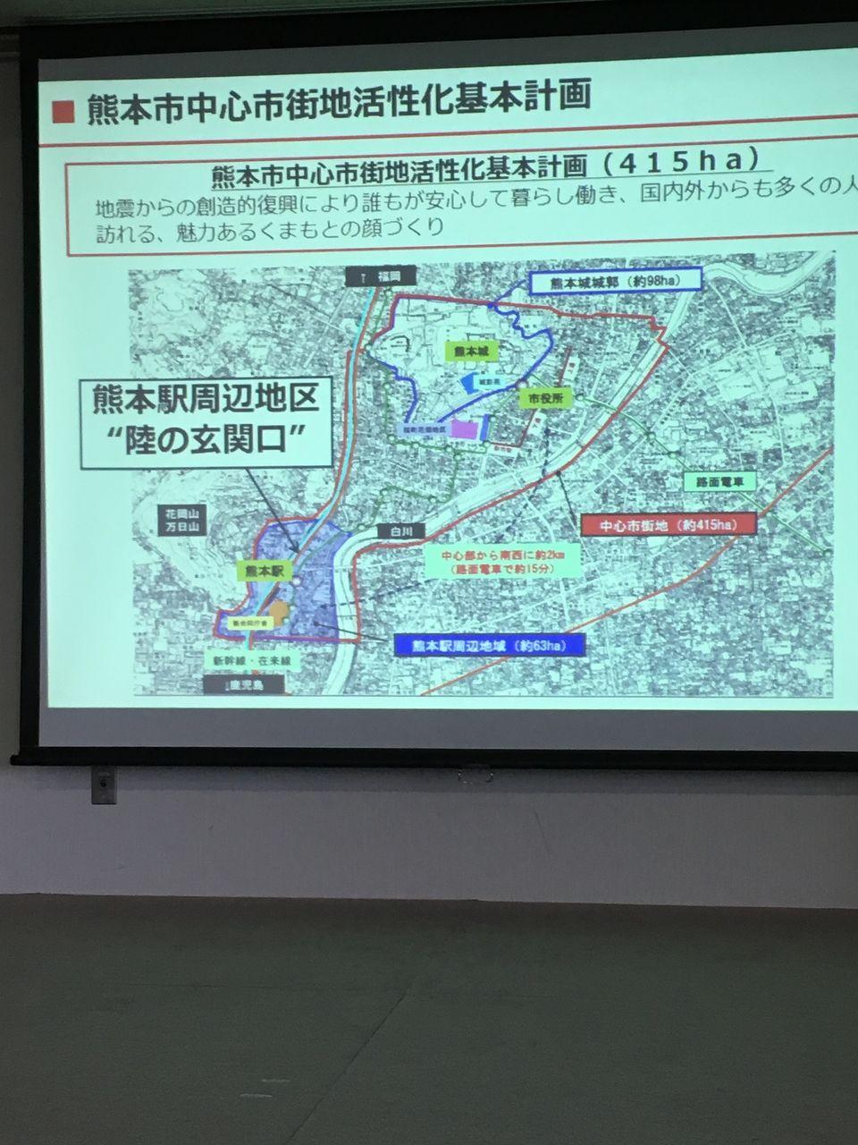 熊本市中心市街地活性化活性化基本計画