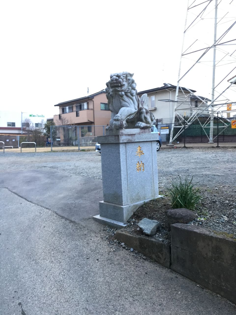 駐車場入口に鎮座する狛犬