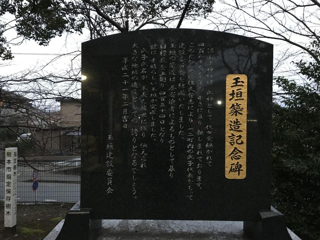 玉垣築造記念碑