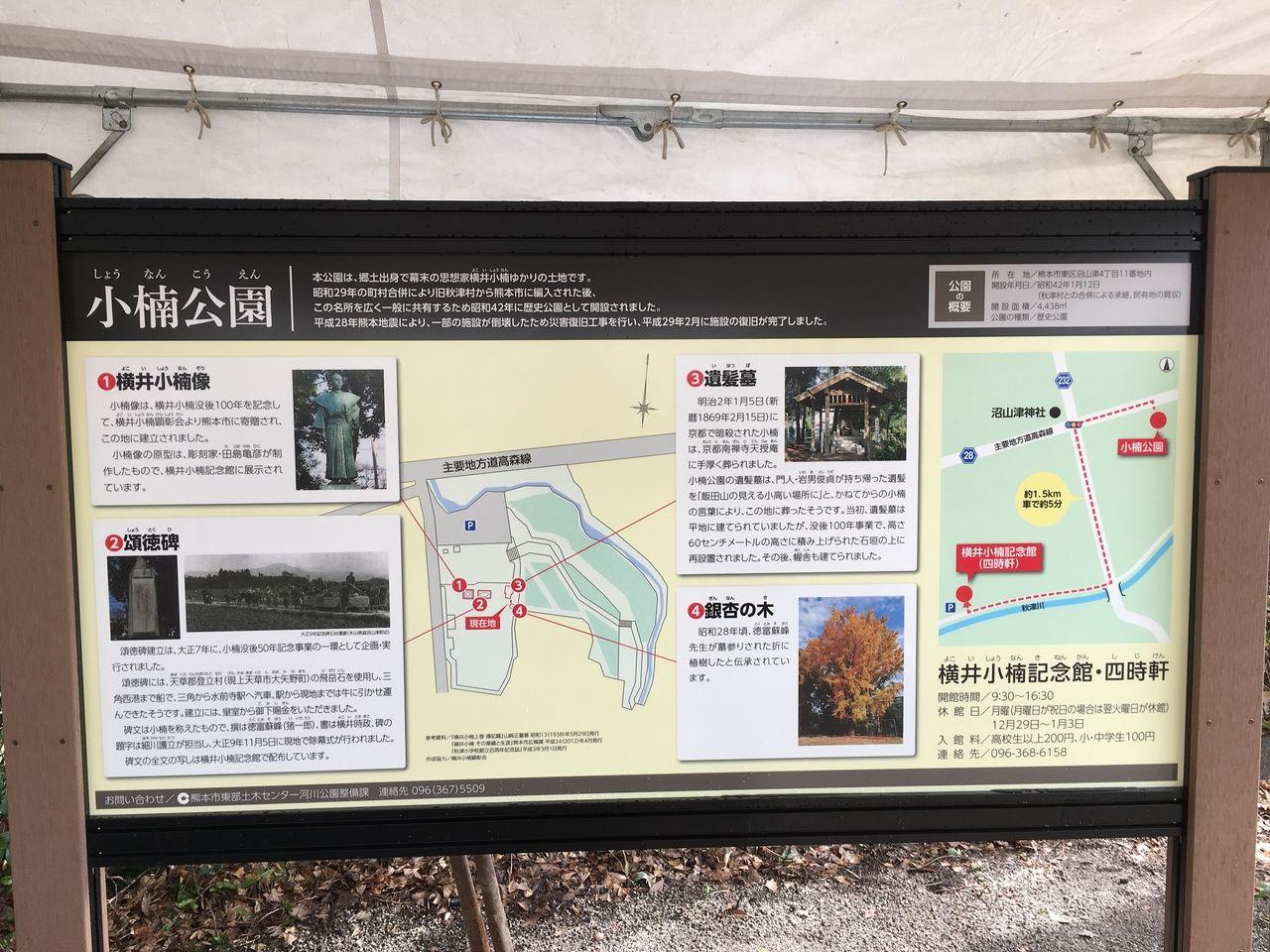 小楠公園に新たに設けられた案内板