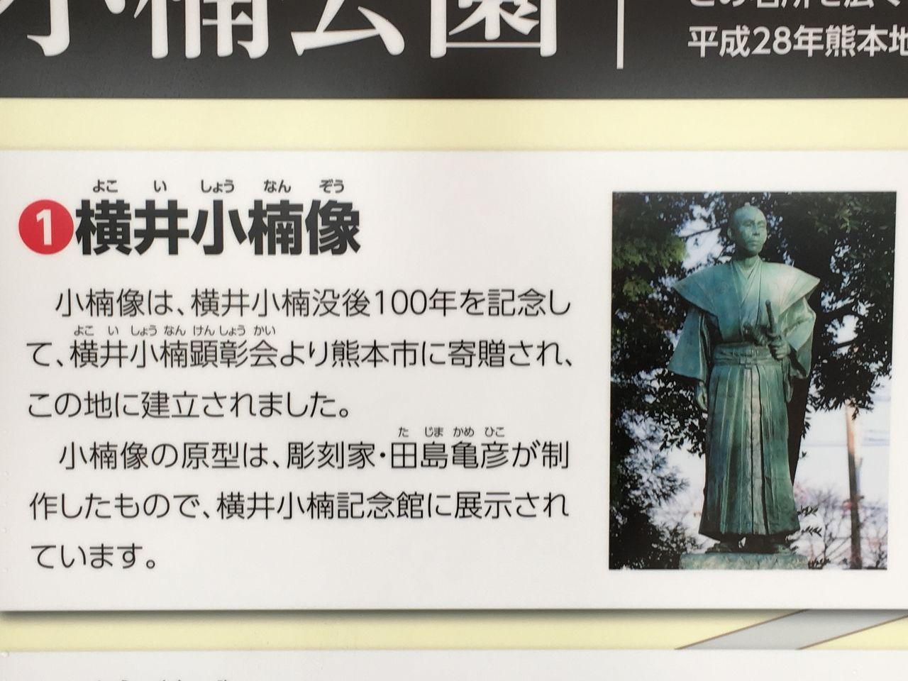 小楠先生像の説明