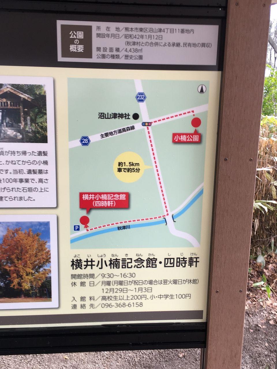 横井小楠記念館・四時軒の案内地図