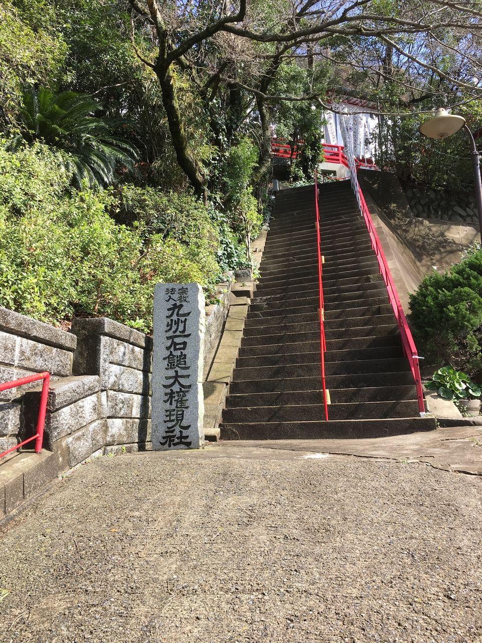徒歩でお参りするときの階段の上り口