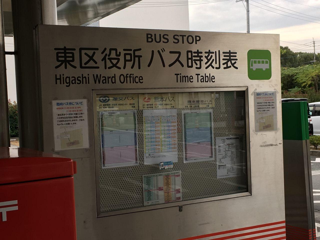 区役所玄関にあるバス停の時刻表