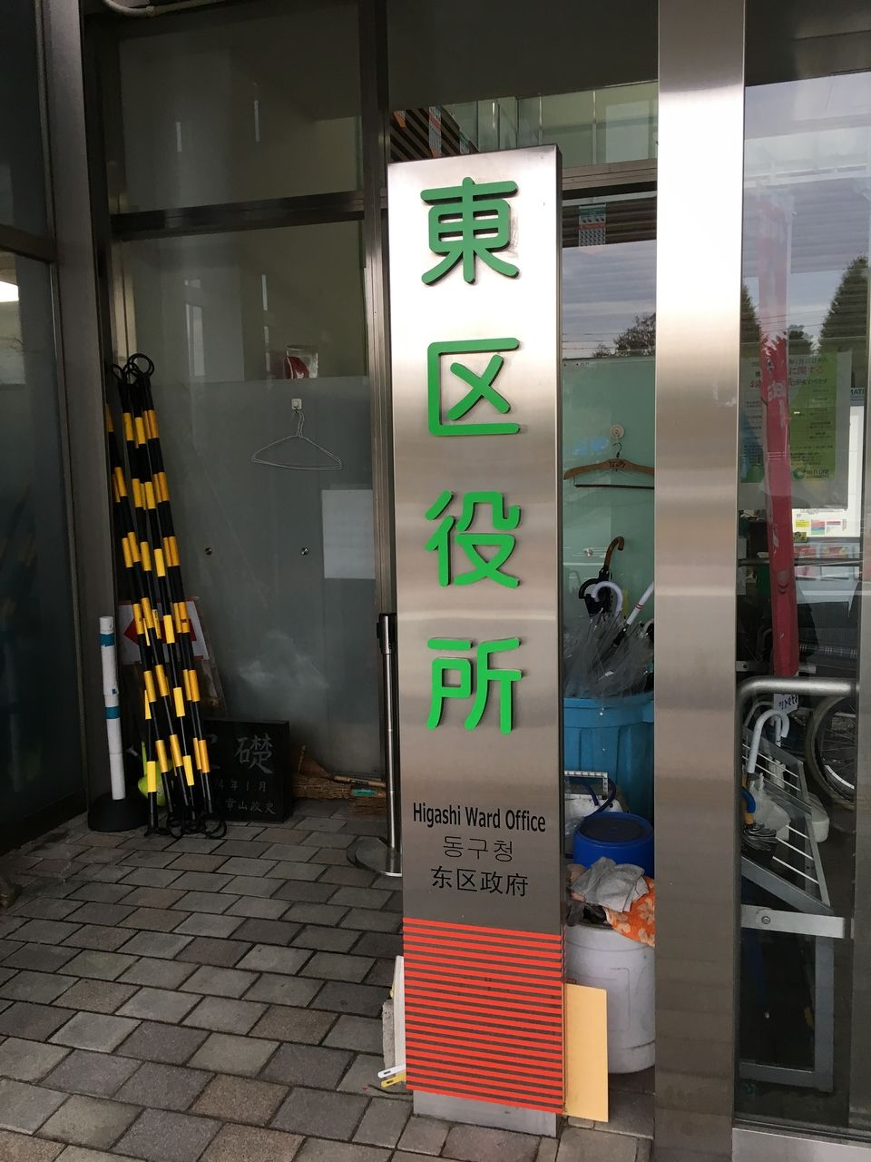 熊本市東区 東区役所