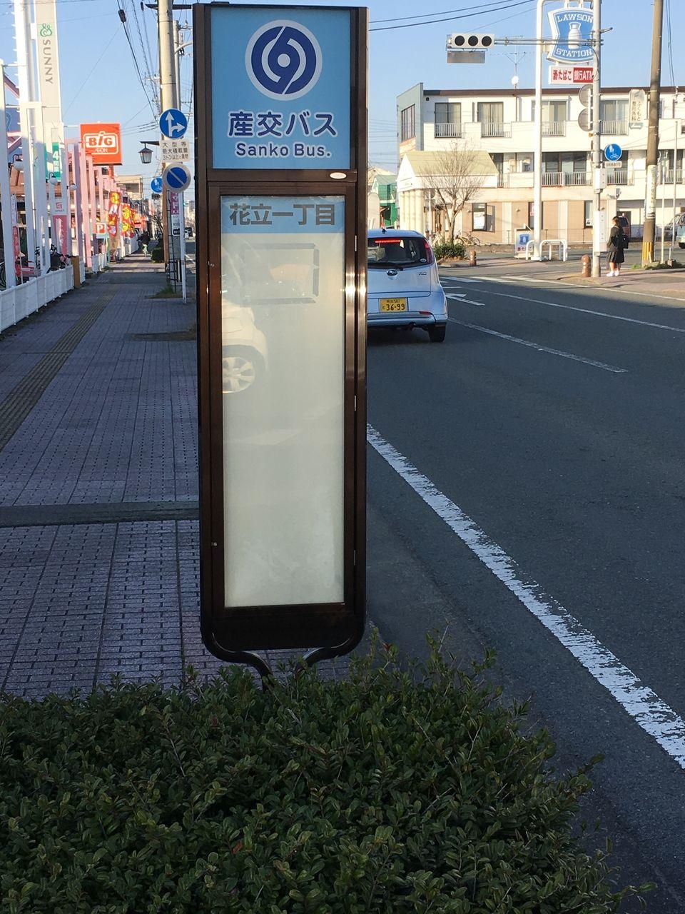 サニー桜木店店舗東側にある花立1丁目のバス停