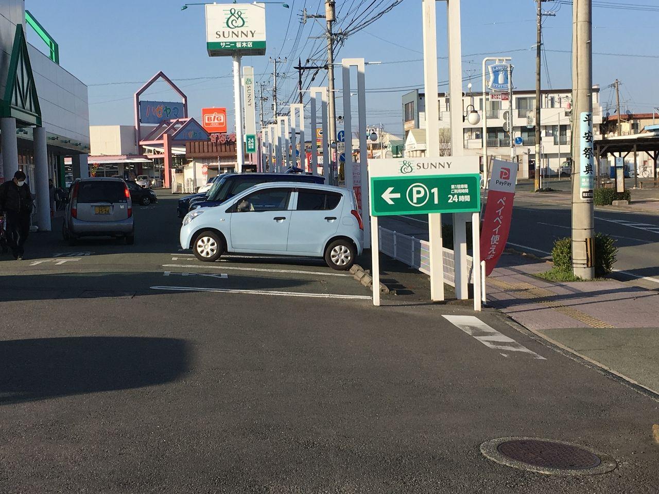 サニー桜木店店舗東側の駐車場出入口