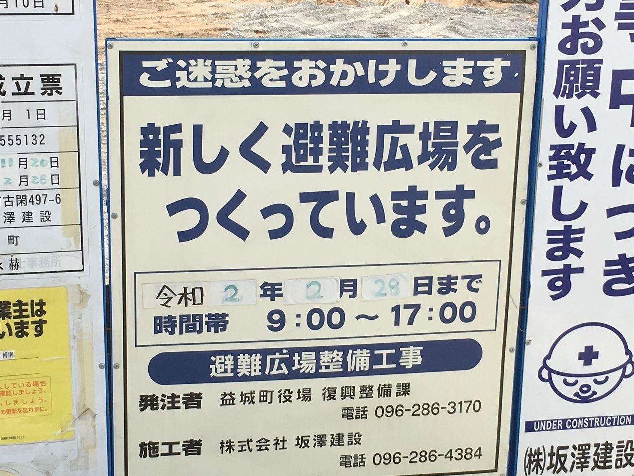 益城町広崎の避難広場造成工事の看板