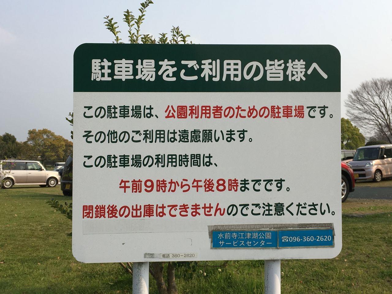 熊本市東区の水前寺江津湖公園・広木地区の駐車場の注意看板