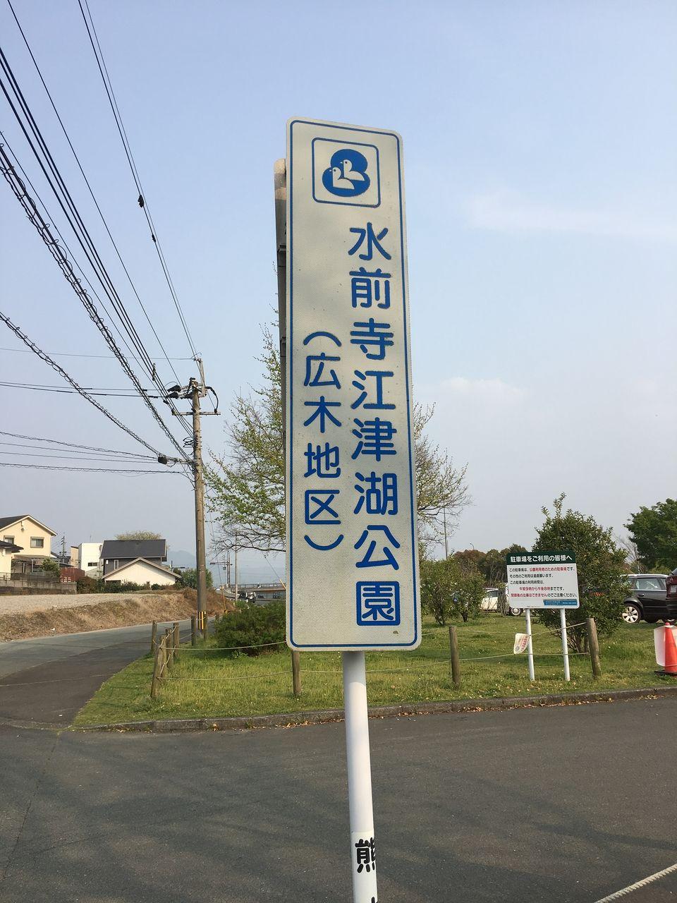 熊本市東区の水前寺江津湖公園・広木地区の駐車場入り口の看板