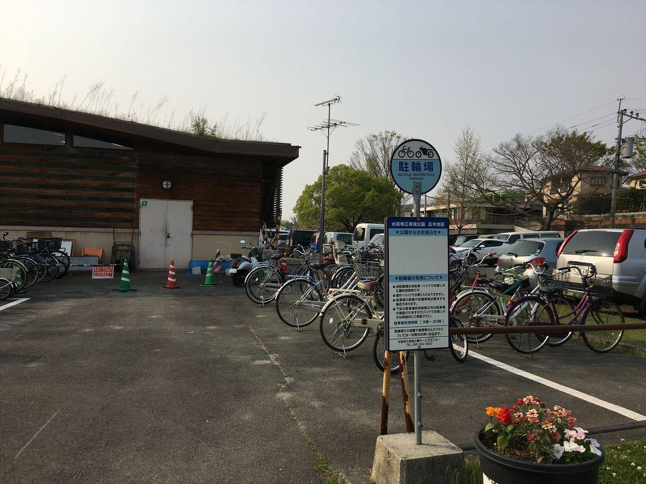 熊本市東区の水前寺江津湖公園・広木地区の駐輪場