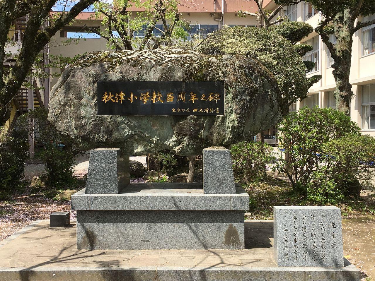 田尻靖幹熊本市長の書になる秋津小学校百周年之碑