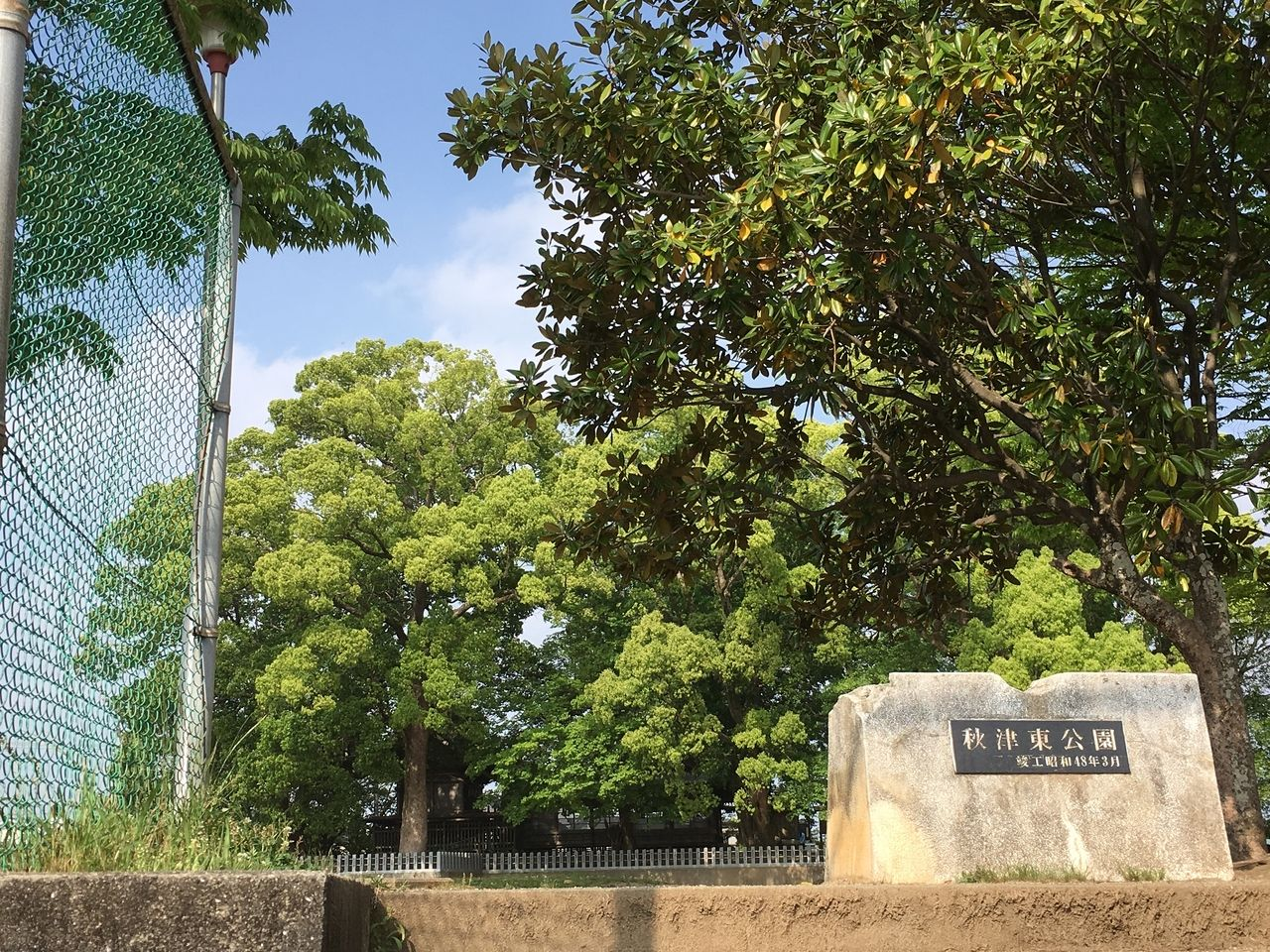 熊本市東区にある秋津東公園は広くて開放感のある公園です。