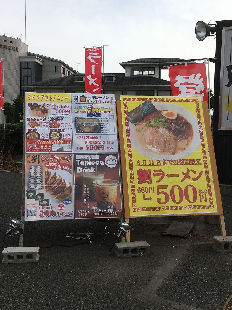 熊本市東区の熊本ラーメン誕生時の味を伝えるラーメン「劉」