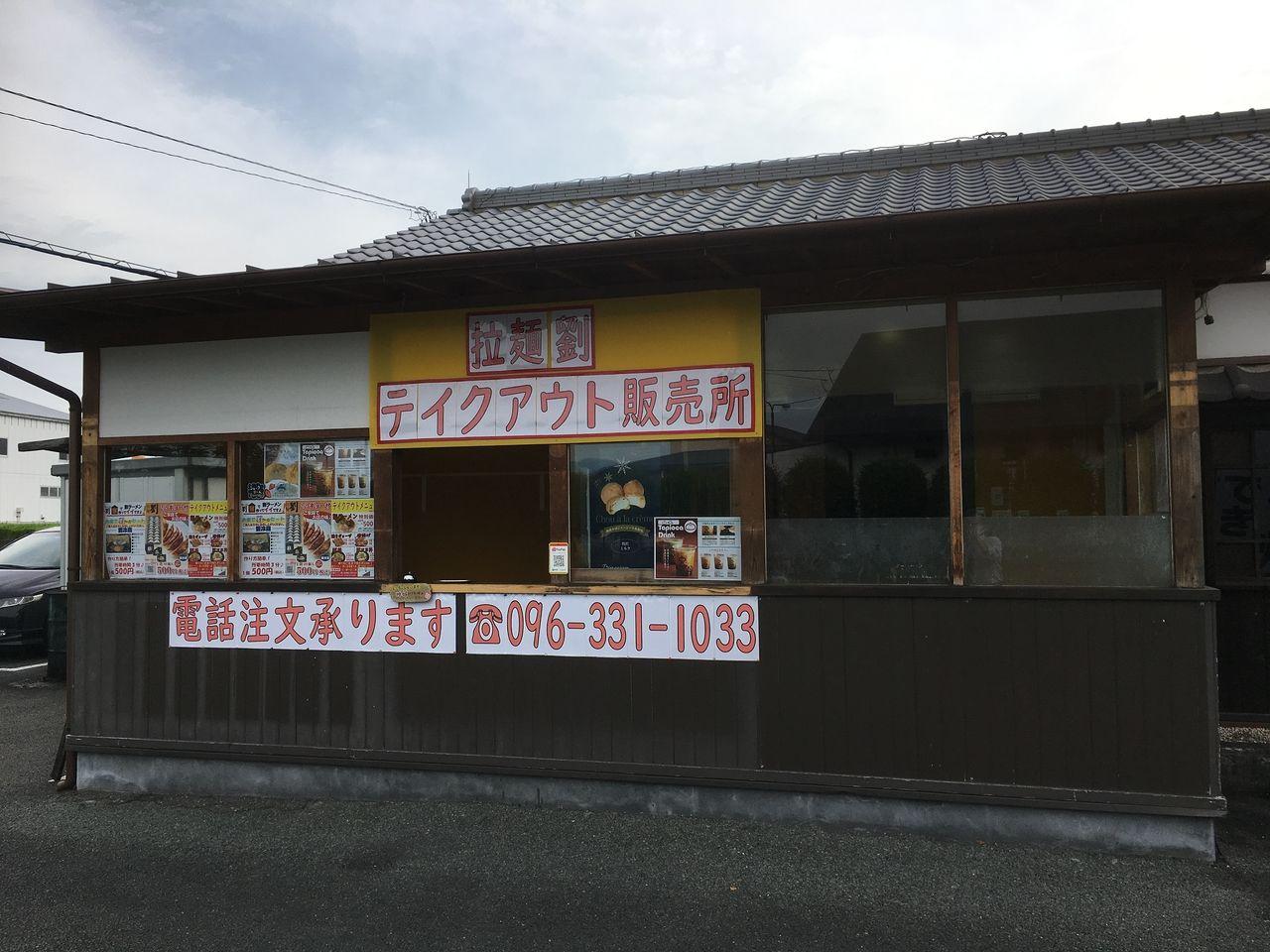 熊本市東区の熊本ラーメン誕生時の味を伝えるラーメン「劉」テイクアウトもやっています。