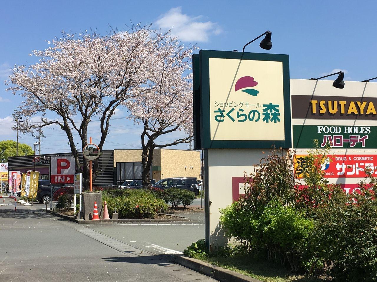 熊本市東区桜木6丁目にあるショッピングモールさくらの森