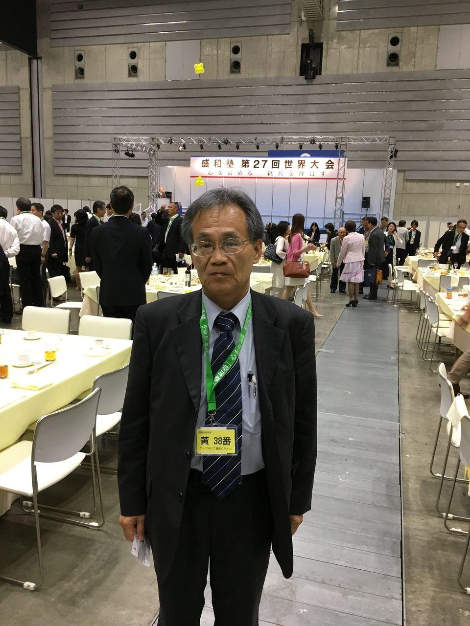 盛和塾世界大会参加時です